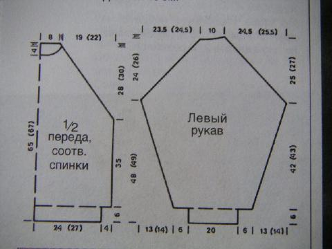 Так, теперь реглан для Lampochki. .  Это выкройка мужского свитера на размеры 48/50 и 54/56.