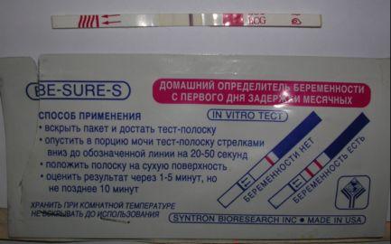 Результат теста на беременность перед месячными
