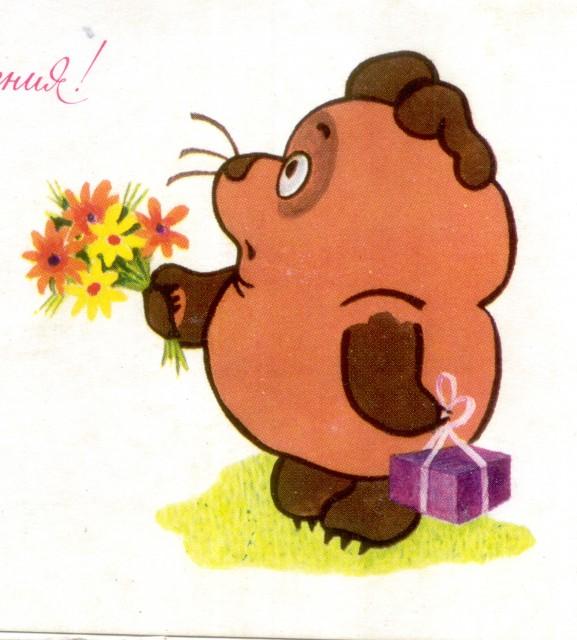 рады, поздравления с днем рождения про винни пуха свою легкость, сочетание