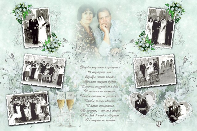 белом свадебный фотоколлаж с поздравлением уже можете