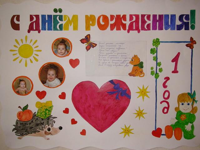 Плакат к дню рождения своими руками ребенку 1 год 441