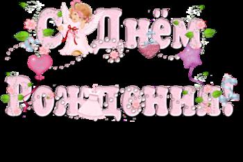 Надписи С Днем Рождения в Pinterest | Знаки Для Дня