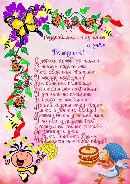 Стихи на день рождения заведующей детского сада