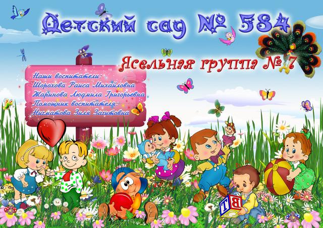 Флеш открытка, открытки дети в детском саду
