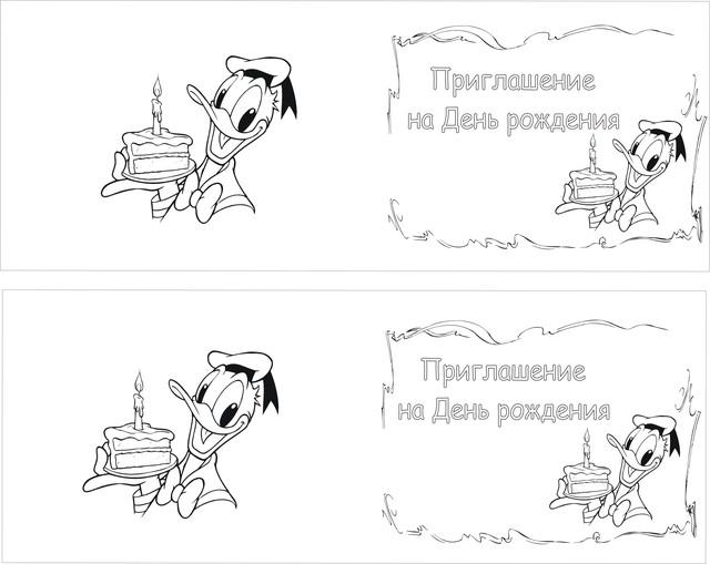Дню, пригласительные на день рождения ребенка шаблоны для печати черно белые