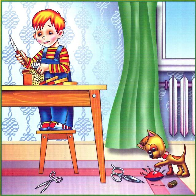Картинки по запросу памятка безпека дитини вдома