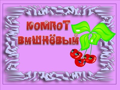 http://forum.materinstvo.ru/uploads/1263892200/post-136774-1263997450_thumb.jpg