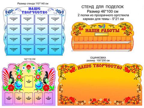 Стенды для детского сада.