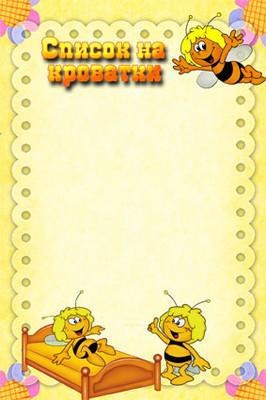 его, картинки наши кроватки с пчелками свежесть блюд оставляют