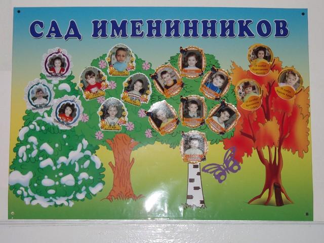 Стенд объявление в детском саду своими руками