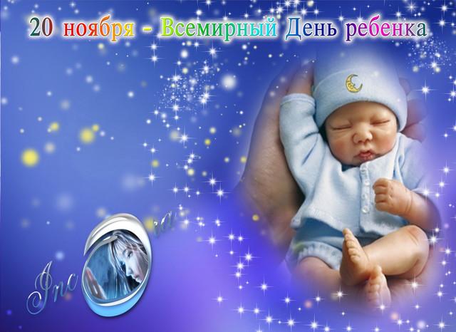 Открытка с всемирным днем ребенка