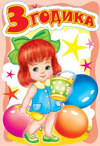 Поздравления с днем рождения 3 годика девочке смс