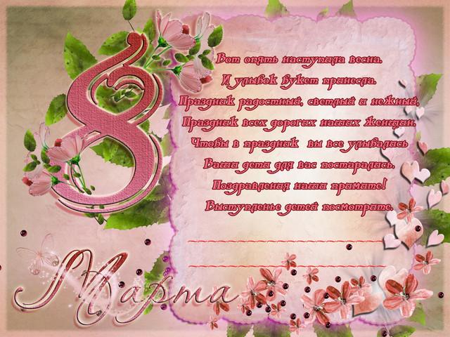 День, поздравительные приглашения на 8 марта