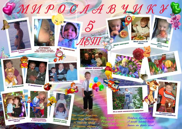 Фото плаката с днем рождения своими руками