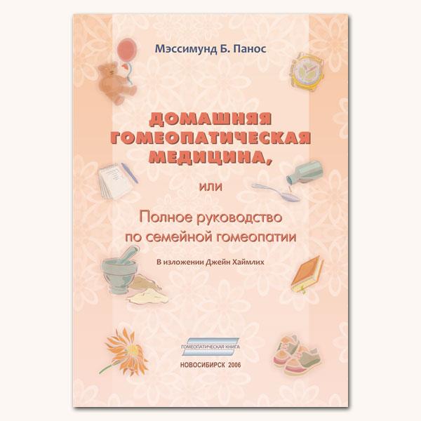 домашняя гомеопатическая медицина или полное руководство по семейной гомеопатии