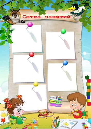 Шаблоны сетка занятий для детского сада где можно вставить текст