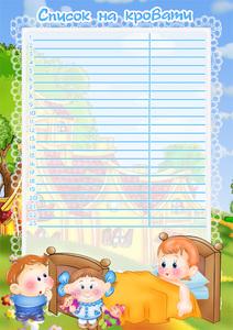 Днем рождения, картинка список детей на кровати в детском саду шаблоны пустые