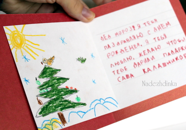 Что нарисовать в открытке деду