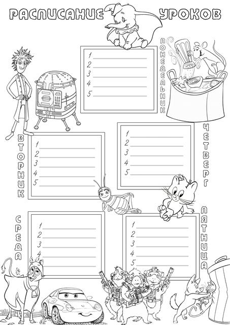 Раскраска расписания уроков для девочек