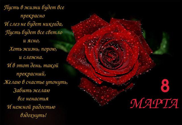 Поздравление в 8 марта любимым девушками