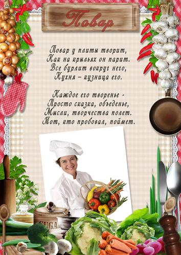 поздравление с юбилеем для повара является одним самых