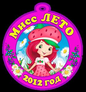 картинка медали мисс лагеря можете