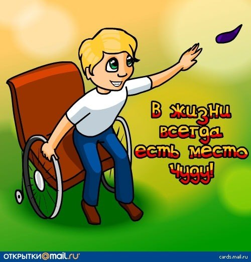 Открытка с инвалидности, открытки новым годом
