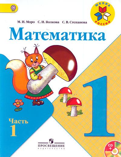 скачать бесплатно учебники 1 класс программа школа россии - фото 8