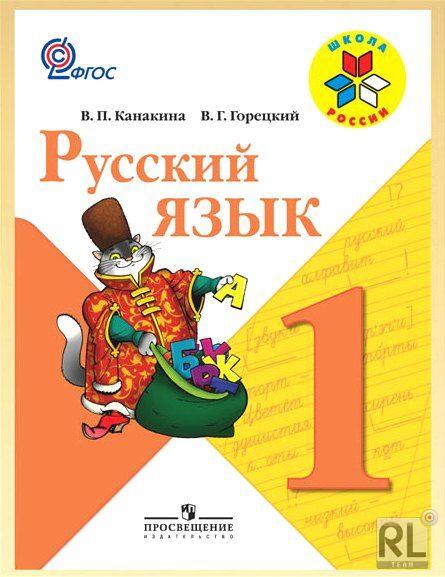 2 Класс Школа России Учебная Программа