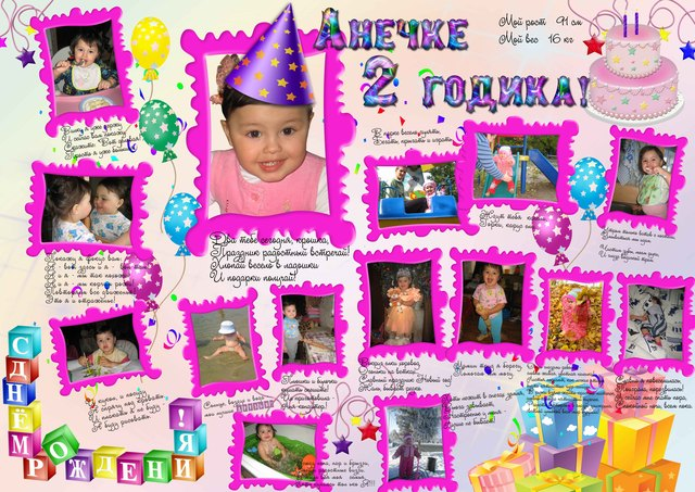 Стенгазета на день рождения 2 года своими руками