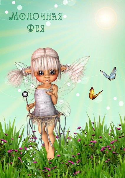 Улитка Люся и Молочная фея