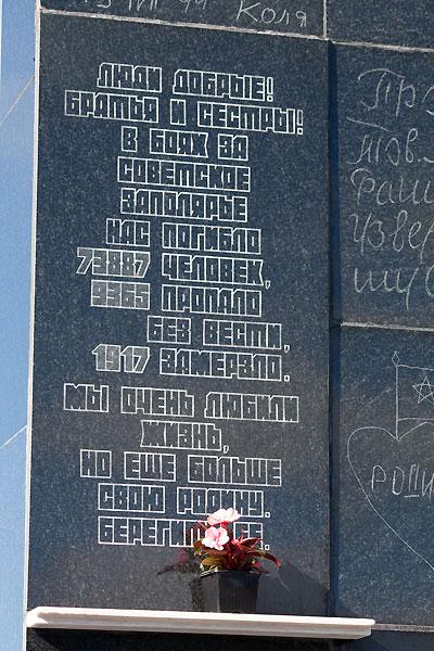 Памятник бойцам Полярной дивизии