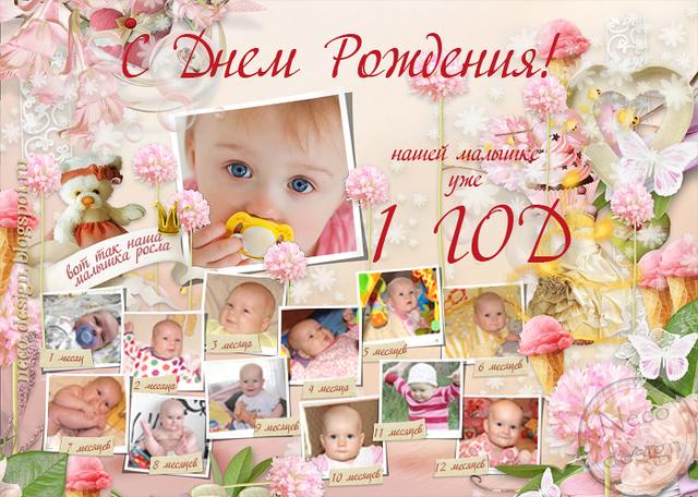 Плакаты на день рождения на 1 годик