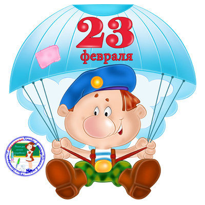 Картинка для детей десантник на парашюте