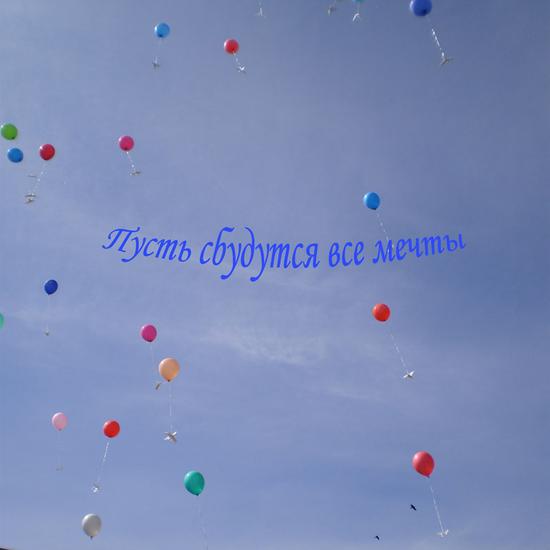 Открытки пусть сбудутся все мечты