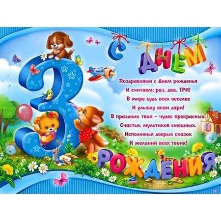 Поздравления ребенка 3 летие
