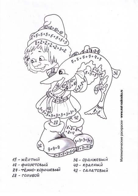 материнство математические раскраски с примерами