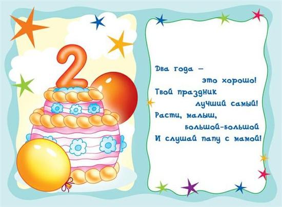 Поздравление с рождением детей двух лет
