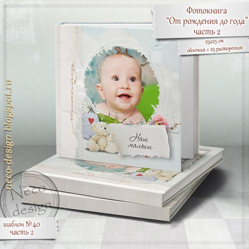 эта фотокниги при рождении образцы мой, где такое