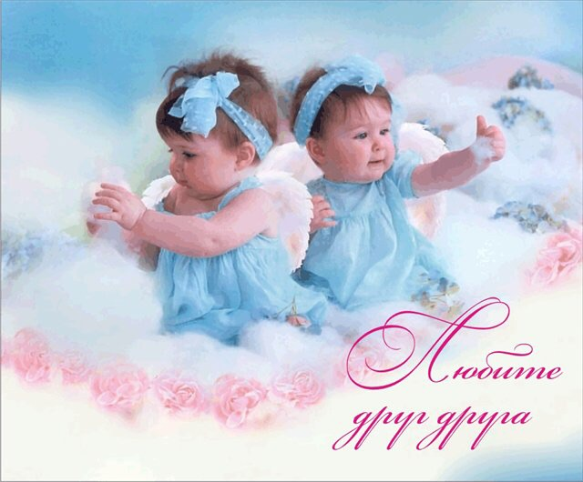 Открытки поздравление с днем рождения двойняшек