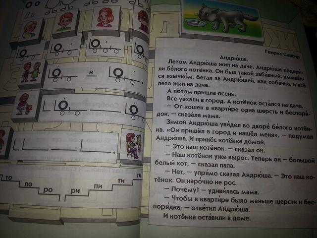 решебник букварь 1 класс 2100 бунеев страница 36