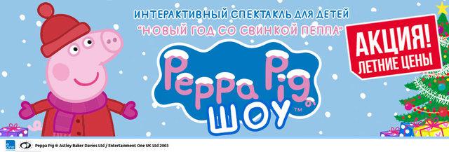 термобелье предназначено свинка пеппа новый год спб under Блог,Полезное