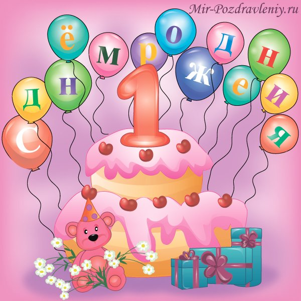 Поздравление с днем рождения на татарском 55