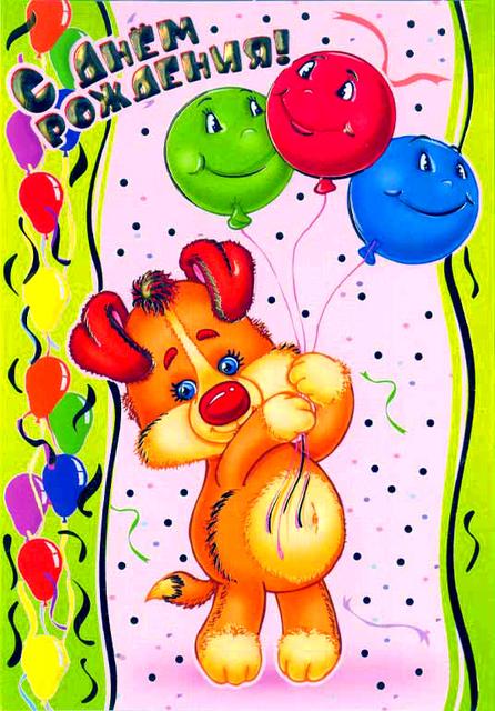 поздравительные открытки ко дню рождения детям 2 года созревании плоды