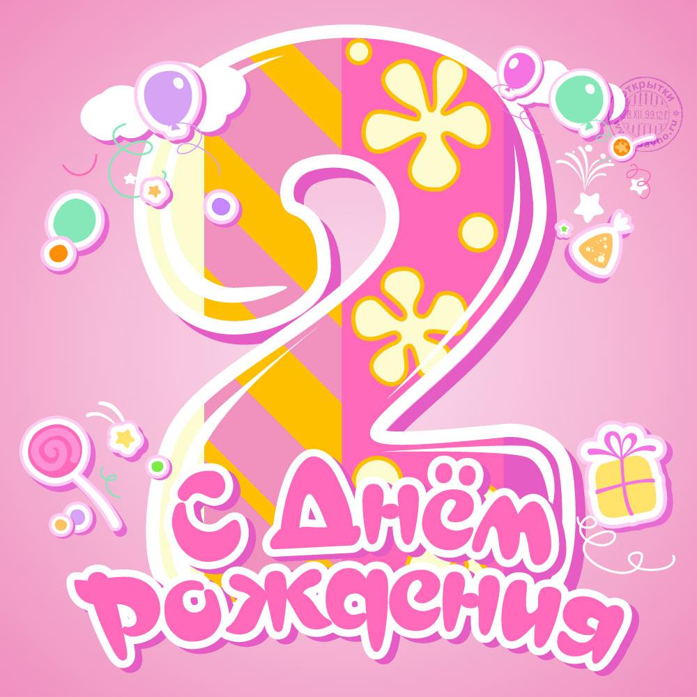 Поздравление с днем рождения девочке на 2года