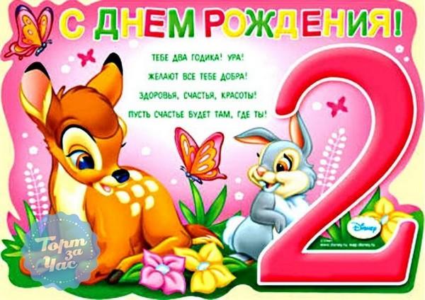 Поздравления с днем рождения в два годика девочке