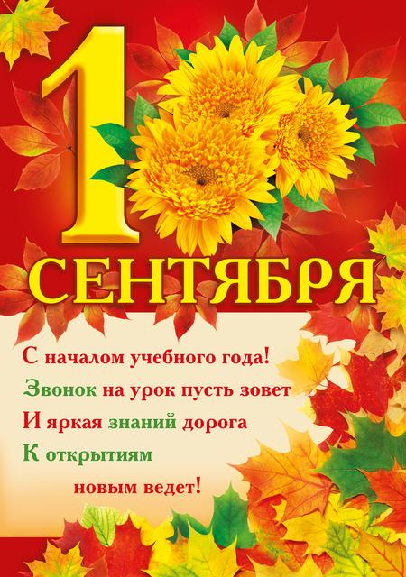 1 сентября поздравления для всех