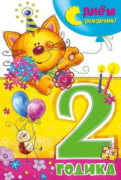 Поздравление с днем рождения девочке в 2 годика