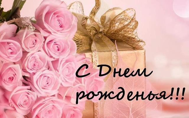 Шикарное поздравления с днем рождения девушке