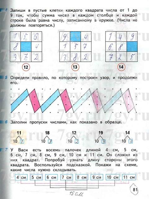 Решебник По Математике 1 Класс Перспектива 1 Часть Дорофеев